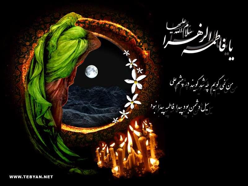شهادت بانوی دو عالم بر تمامی شیعیان تسلیت