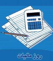 روز مالیات