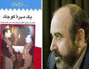 اخباری کوتاه از بازار  ادبیات ایران