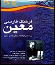 کتاب فرهنگ فارسی معین