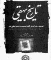ماهیت زبان در تاریخ بیهقی