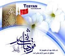 حضرت ابوالفضل (ع)؛ پرچمدار عشق و ایثار