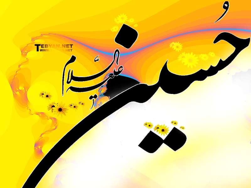 ولادت حسین(ع)وحضرت ابوالفضل العباس(ع)و سجاد(ع)مبارک باد