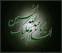 imam al- hussayn