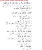 ziyarat of imam husayn (a) on the night of qadr