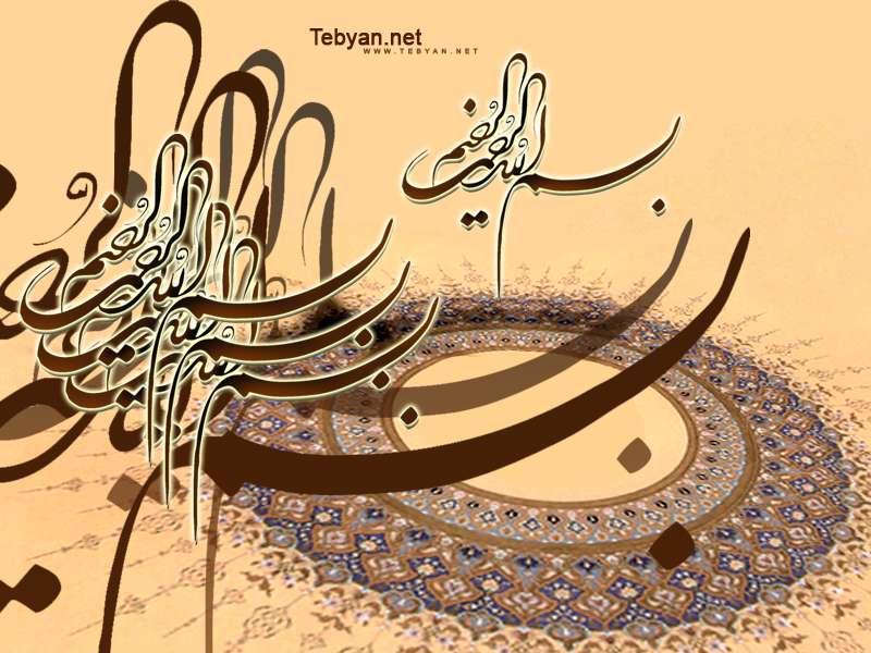 http://img.tebyan.net/big/1386/06/11025240802352221614199155183272201081181.jpg