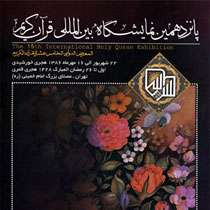 نمایشگاه قرآن هنوز به نقطه اوج تعامل با مردم نرسیده است