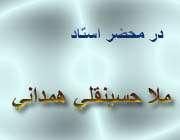 ملا حسینقلی همدانی