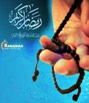 آداب مردم همدان در ماه مبارک رمضان