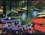 ( الإمام المهدي ( عجل الله تعالى فرجه