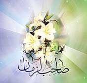 (الإمام المهدي ( عليه السلام