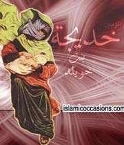 Hazrat Khadija's (SA) Life and Character
