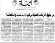 le journal en langue arabe al-hayat