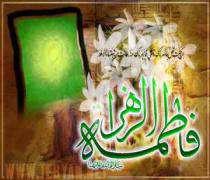 посланник аллаха сказал: «моя дочь фатима ...
