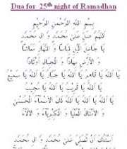 Dua for the 25th night