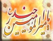 amir al-muminin's behavior towards guests