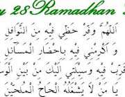 dua 28 th day
