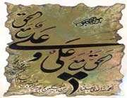 Early youth of Imam Ali ibn Abu Talib (AS)