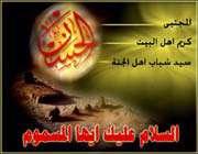 الإمام الحسن ( عليه السلام