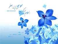 گل ، امام موسی کاظم