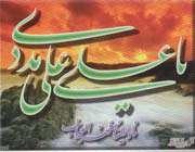 حضرت علی علیه السلام