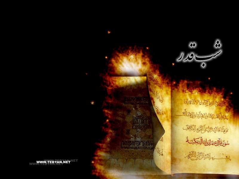 تصاوير ويژه شب هاي قدر