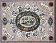 Prophète et douze imams