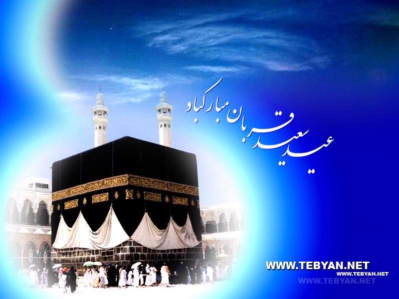 عید سعید قربان مبارک(گل یاس)