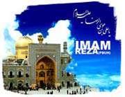 Imam Reza (AS)