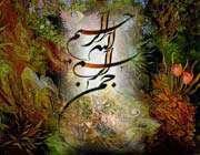 во имя Аллаха