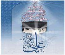 imam ali (aleyh-is selam)