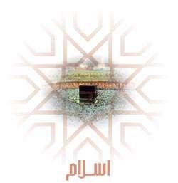 imamet makamı