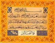 Surah Al-Hamd