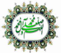 sallu alâ muhammed