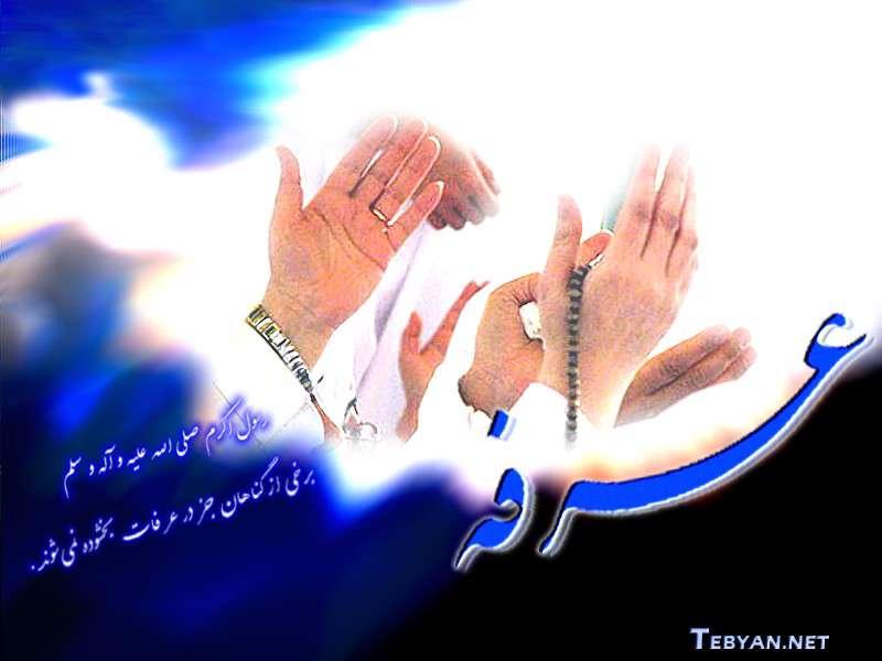 ₪₪₪ عرفه , روز دعا و نیایش * میعاد گاه عاشقان ₪₪₪
