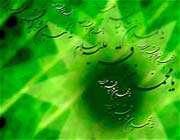 Imam al-Baqir(A.S.)