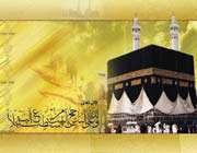İbrahim (a.s)'ın  Kur'an'daki Duası