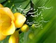 امام باقر علیه السلام
