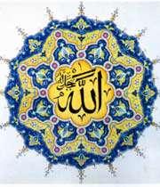قرآن امام سجاد (ع) کے کلام ميں