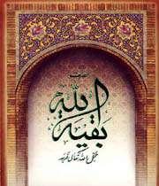 imam mehdi dinin korunmasına vesiledir