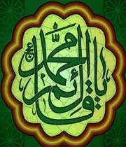Kur'an'da Hz. Mehdi (a.s)