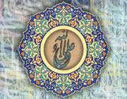 Kur'an Ve Sünnette Ali Sevgisi