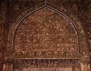 резной михраб пятничной мечети