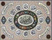 семейство пророка(дбар)