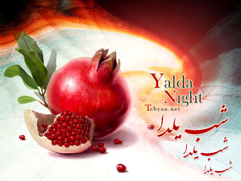 عکس تبریک یلدا