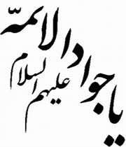 امام جواد علیه السلام