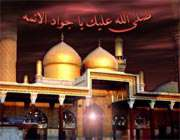 متباركين بمولد الامام محمد الجواد عليه السلام 234165235822426521123514233022216918444165