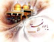 الإمام الجواد ( عليه السلام