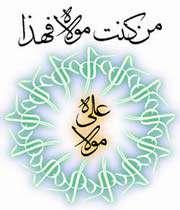 İmam Ali (a.s)