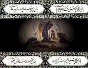 نوحه، محرم، امام حسین